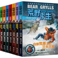 荒野求生少年生存小说系列
