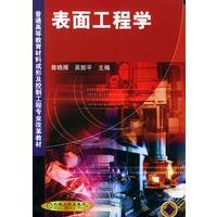《表面工程学――普通高等教育材料成形及控制工程专业改革教材》封面