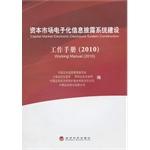 资本市场电子化信息披露系统建设-工作手册(2010)