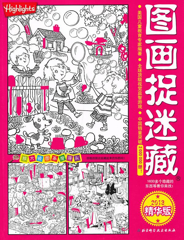 放大镜图画搜寻队:图画捉迷藏(2013精华版)[平装]
