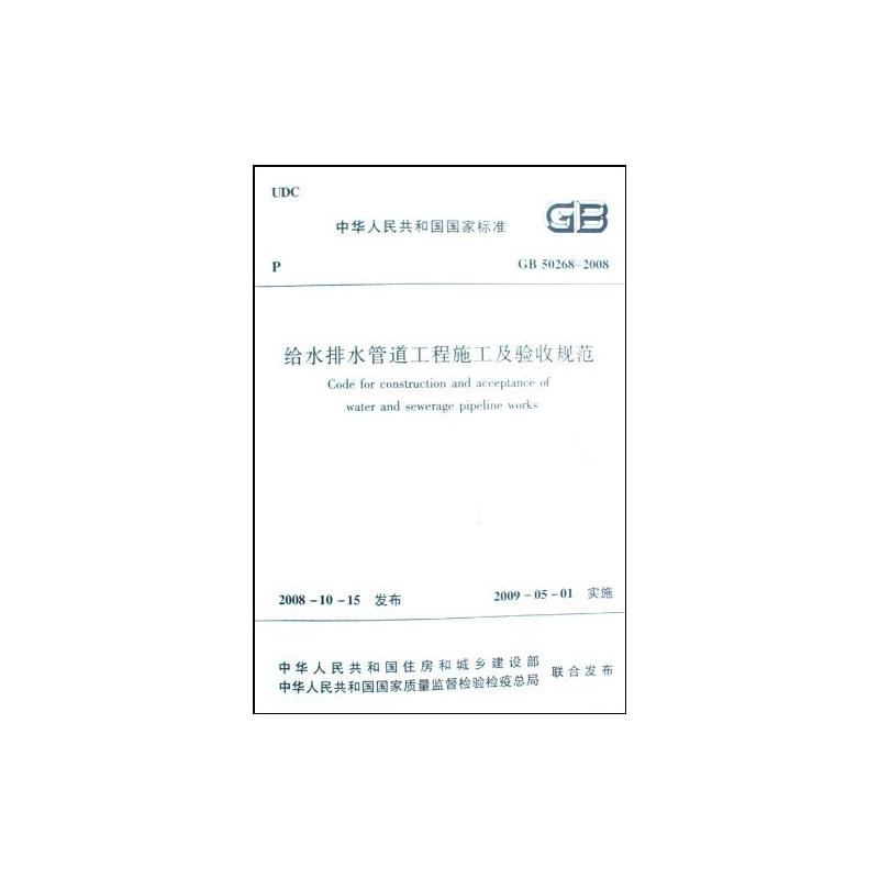 给水排水工程招聘_给水排水管道工程施工及验收规范(gb 50268-2008)
