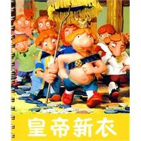 皇帝新衣:小小孩影院
