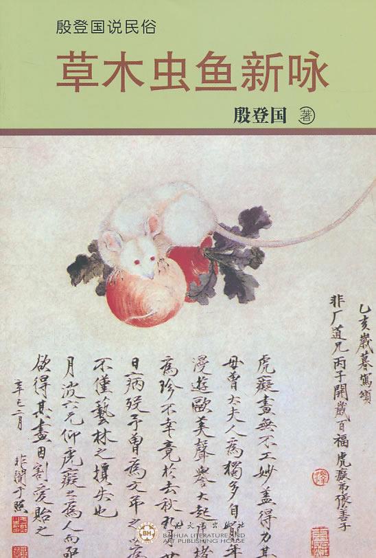 草木虫鱼新咏
