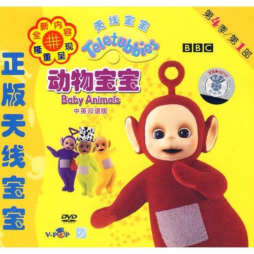 正版天线宝宝 动物宝宝 第4季第1部 DVD图片