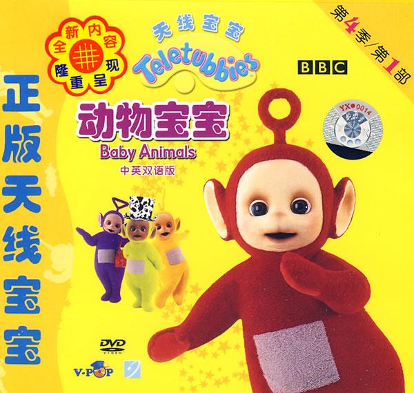 正版天线宝宝:动物宝宝(第4季第1部)(dvd)