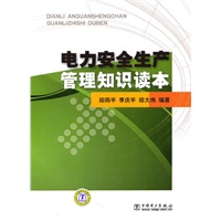 《电力安全生产管理知识读本》封面