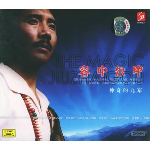 神奇的九寨-容中尔甲(cd)