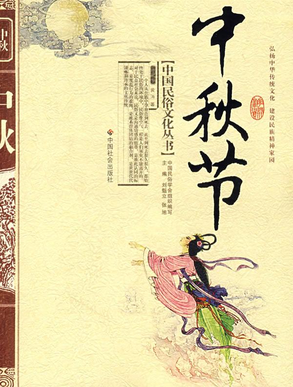 中秋节 最新报价,价格走势,用户评论 当当网图书 - 我