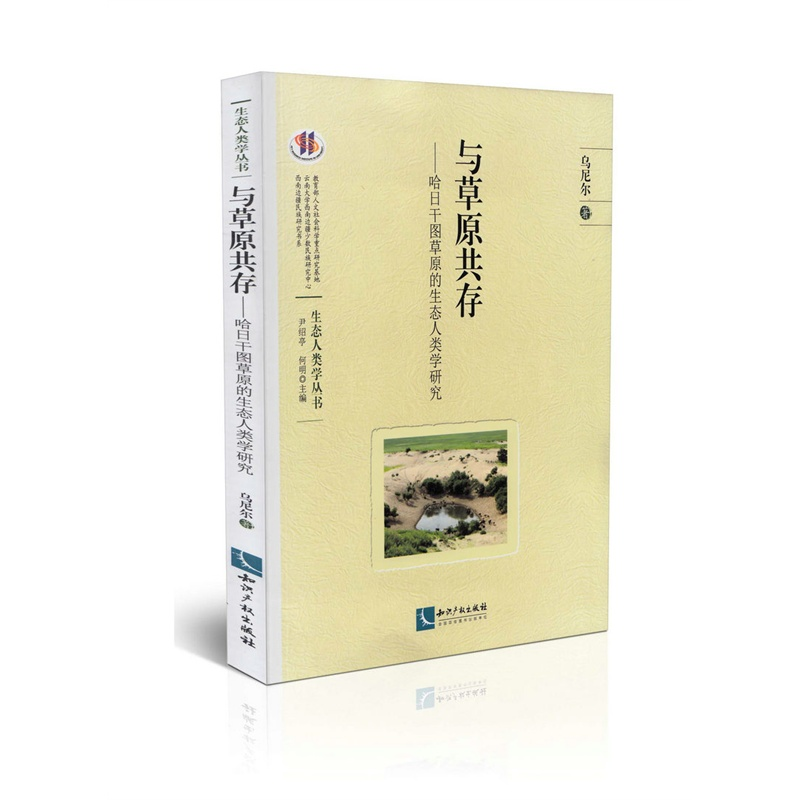 【与草原共存 -哈日干图草原的生态人类学研究