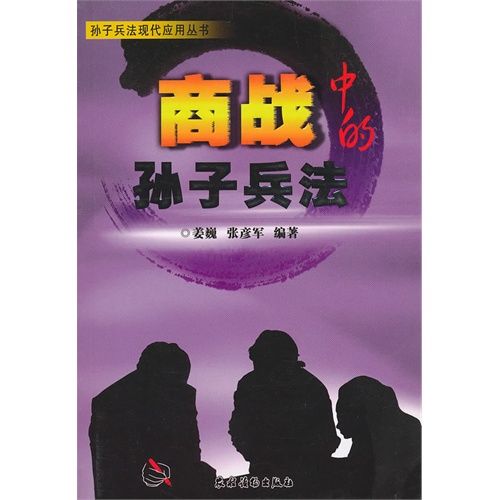 《商战中的孙子兵法(孙子兵法现代应用丛书)》封面