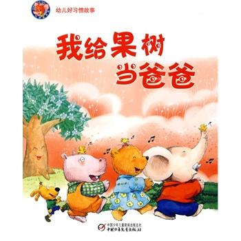 幼儿好习惯故事我给果树当爸爸( 精选幼儿画报里最受小朋友喜爱的故事
