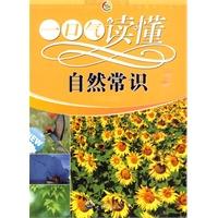 《一口气读懂常识丛书:一口气读懂自然常识》封面