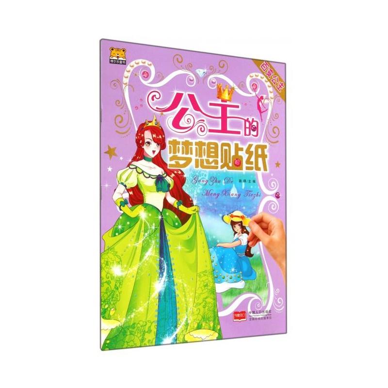 《百变公主/公主的梦想贴纸》