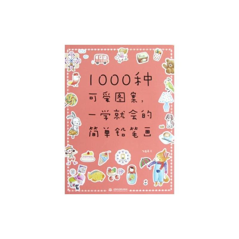 《1000种可爱图案一学就会的简单铅笔画》飞乐鸟