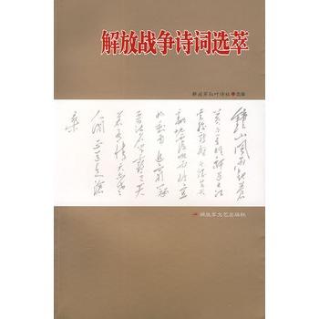 有关战争的诗词_林彪诗词_李白诗词隶书书法作品