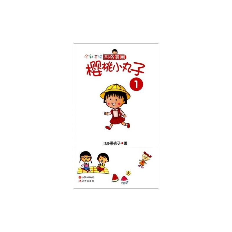 全新手绘四格漫画樱桃小丸子(1)