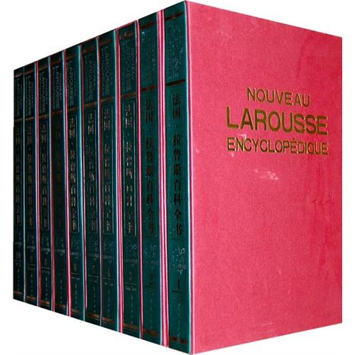 法国·拉鲁斯百科全书  全十册精装版¥700