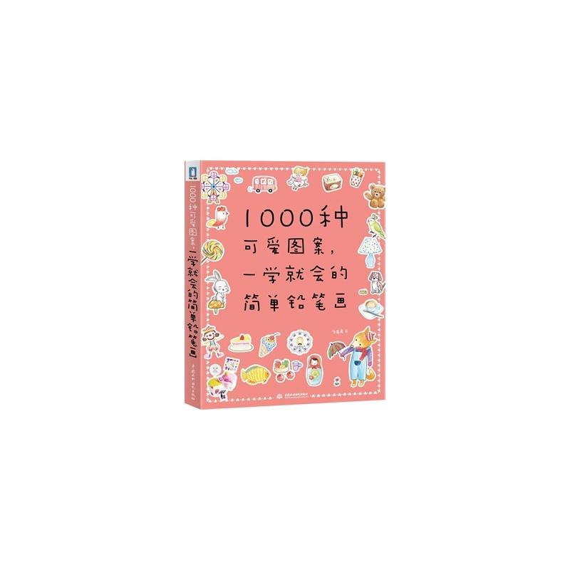 1000种可爱图案,一学就会的简单铅笔画 飞乐鸟