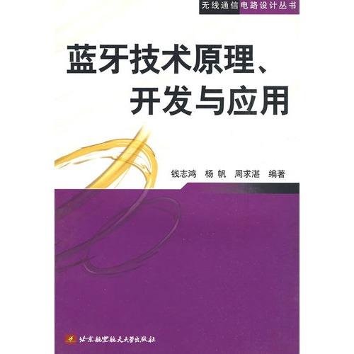 电路设计技术与技巧(第二版)——国外电子与通信教材