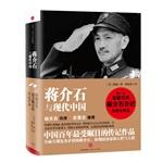 蒋介石与现代中国 (中国百年最受瞩目的传记作品,前美驻华外交官、哈佛学者、《蒋经国传》作者陶涵力作,完整引用蒋介石日记的传记) 预计8月15日到货