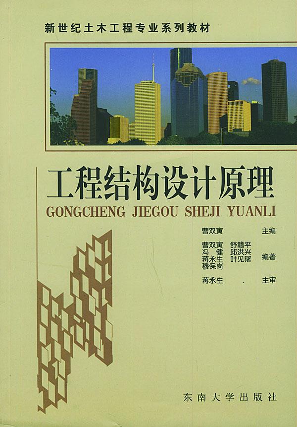 工程结构设计原理——新世纪土木工程专业系列教材
