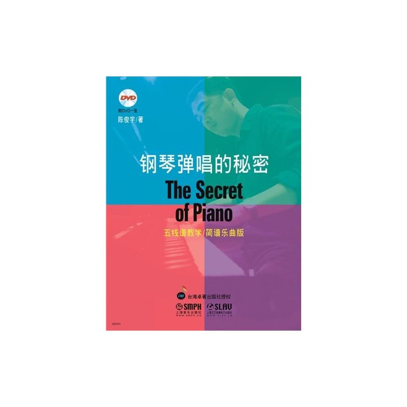 钢琴弹唱的秘密:五线谱教学/简谱乐曲版/陈俊宇著