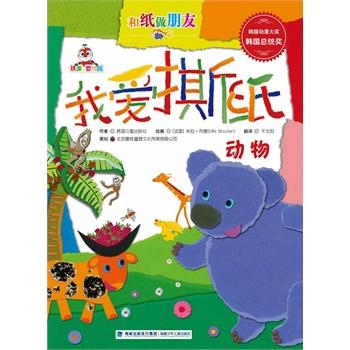 和纸做朋友:我爱撕纸动物(2008年韩国动漫大奖 韩国总统奖,获奖图书)