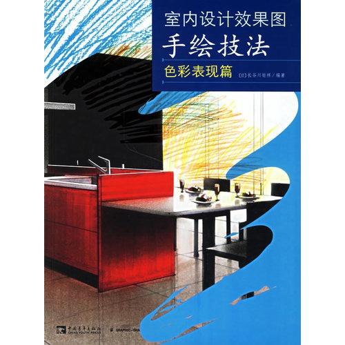 室内设计效果图.手绘技法:色彩表现篇 读后感,评论