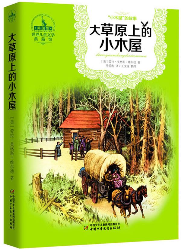 """大草原上的小木屋——""""小木屋""""的故事·世界儿童文学"""