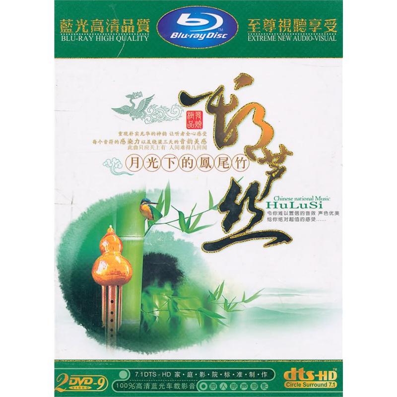 葫芦丝 月光下的凤尾竹 蓝光2dvd 价格