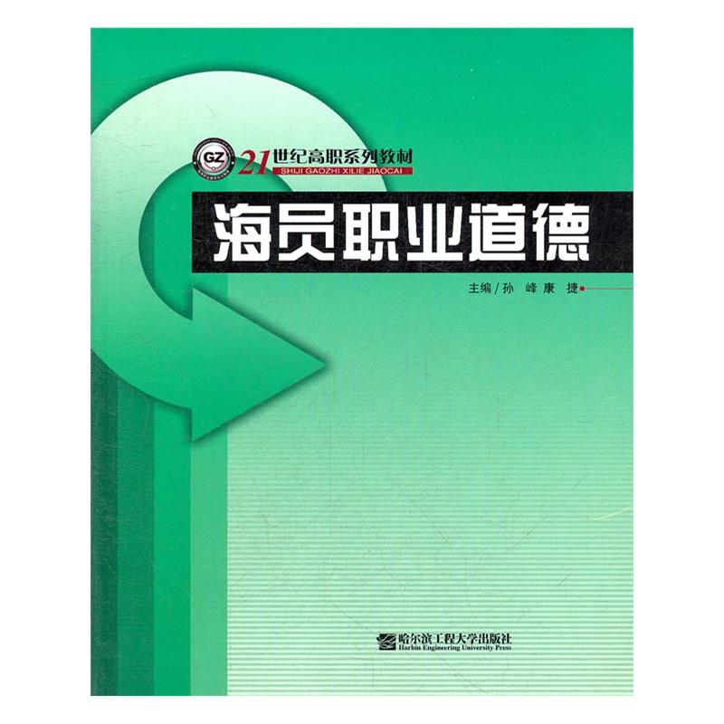 《老师职业道德(21教材博士系列海员)》孙峰主职高世纪高中当图片