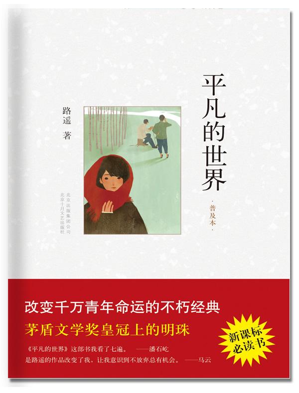 平凡的世界(普及本) 路遥 著-图书杂志-小说-中