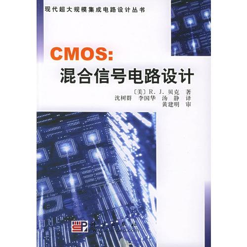 【cmos:混合信号电路设计——现代超大规模集成电路