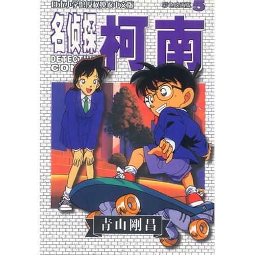 名侦探柯南(彩色映画版)5