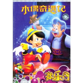 木偶奇遇记(dvd)价格_品牌