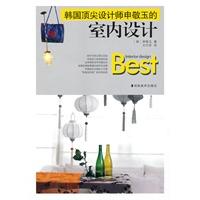 《韩国顶尖设计申敬玉室内设计》封面