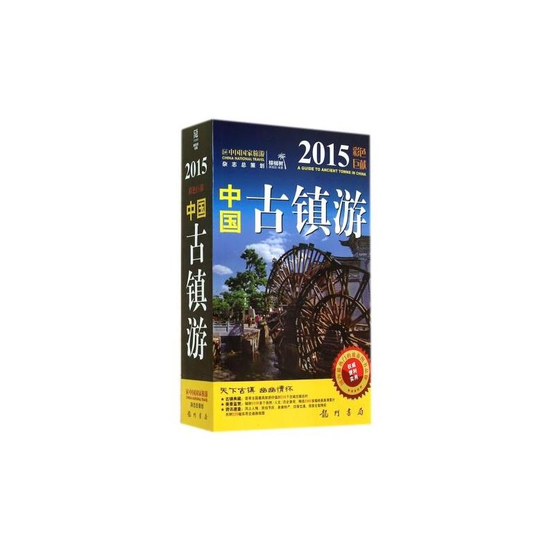 【中国古镇游 棕榈树编辑部 绝对正版图