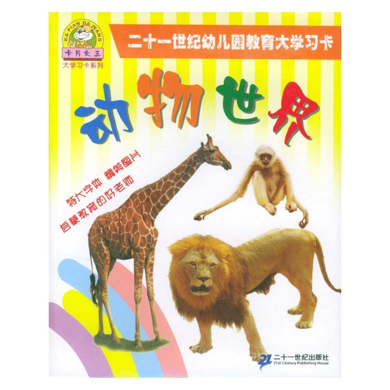 二十一世纪幼儿园教育大学习卡:动物世界