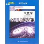 气象学:科学图书馆科学先锋