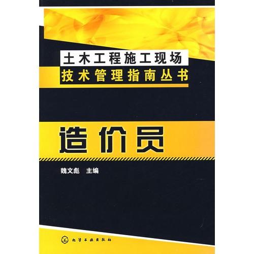 土木工程施工现场技术管理指南丛书造价员