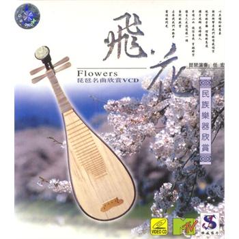 琵琶名曲欣赏:任宏·飞花(vcd)
