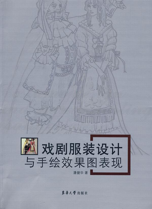 戏剧服装设计与手绘效果图表现