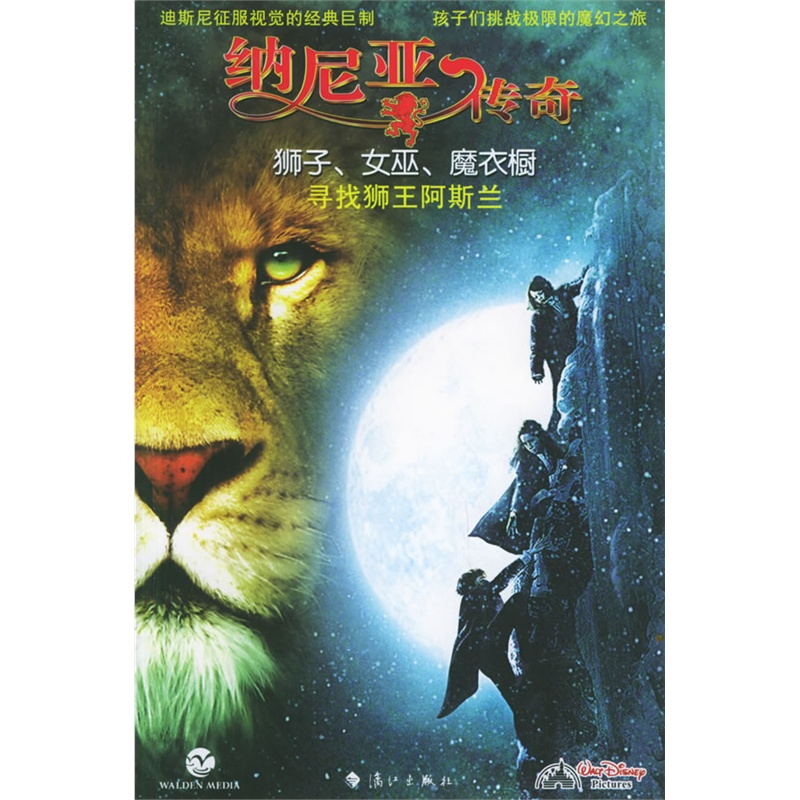 纳尼亚传奇(狮子,女巫,魔衣橱):寻找狮王阿斯兰