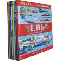 《科学全景图》精装 全八册