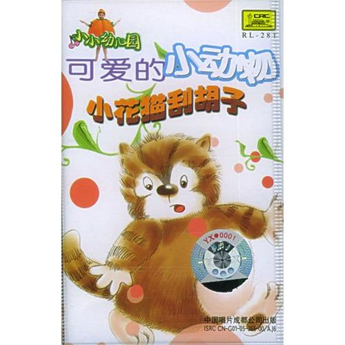 小小幼儿园系列-可爱的小动物:小花猫刮胡子(磁带)