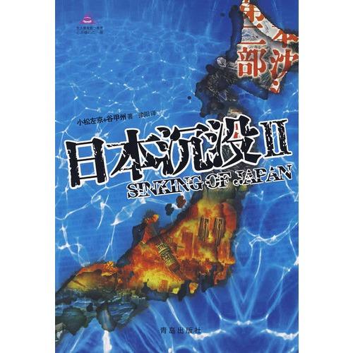 日本沉没Ⅱ