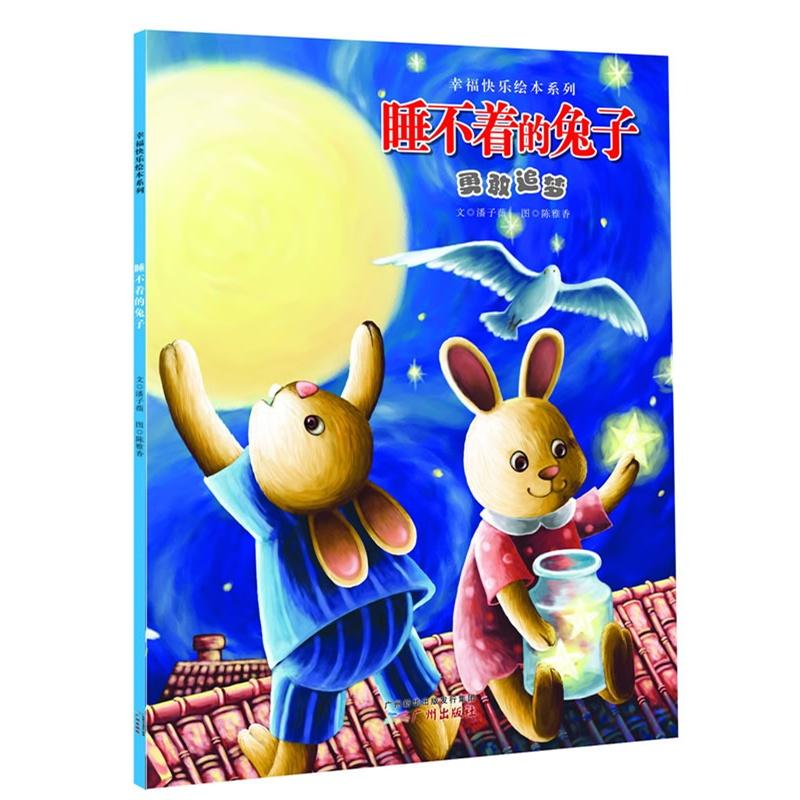 《幸福快乐绘本系列:睡不着的兔子》潘子薇/文陈雅香