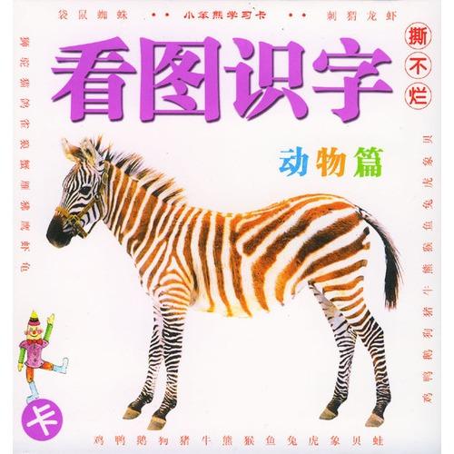 看图识字卡·动物篇