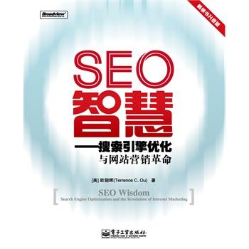 SEO智慧-搜索引擎优化与网络营销革命电子书!附下载地址!