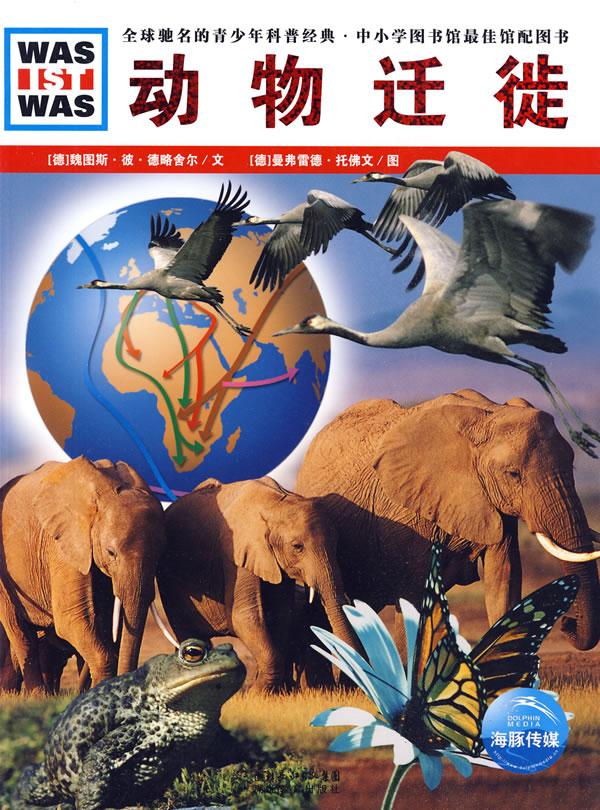 京东商城图书 什么是什么:动物迁徙 京东商城图书 中国动物文学大系